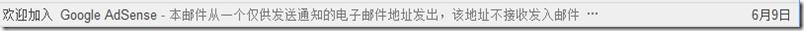 谷歌广告联盟通过